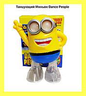 Танцующий Миньон Dance People!Акция