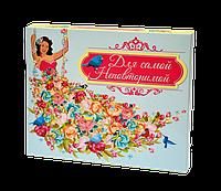 Набор шоколадных плиток с фото « Шокопазл в коробке Для самой неповторимой » 20 шт молочный шоколад OK-1078