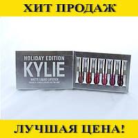 Помада Kylie 8613 silver
