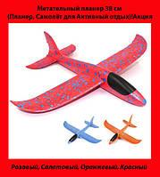 Метательный планер 38 см (Планер, Самолёт для Активного отдыха)!Акция