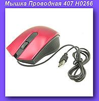 Мышка Проводная 407 H0266,Мышка Проводная для компа,Проводная мышка для пк