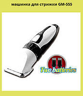 Мощная аккумуляторная машинка для стрижки GM-555 (керамические ножи)!Акция