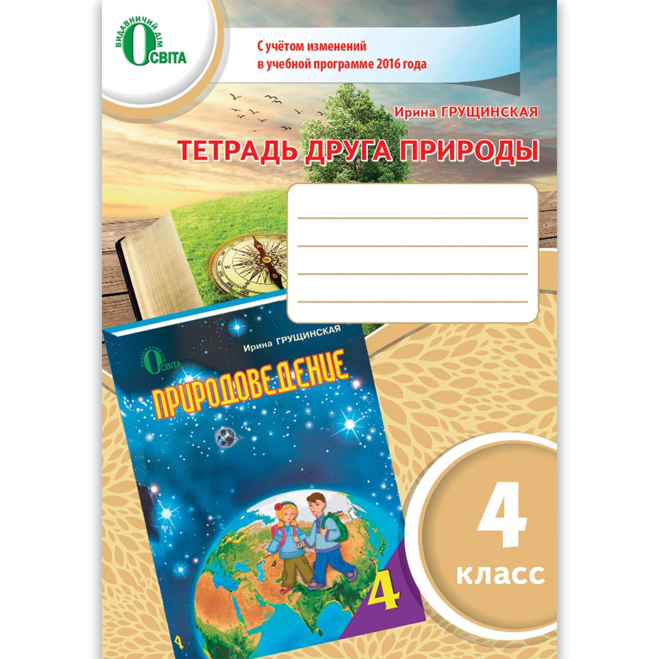 Тетрадь друга природы 4 класс Авт: Грущинская И. Изд: Освіта