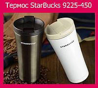 Термос StarBucks 9225-450