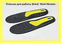 Стельки для работы schol Work Women,женские 35-40 р-р!Акция