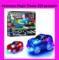 Автотрек Magic Tracks 220 деталей!АКЦИЯ