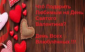 Что подарить на День всех влюблённых?