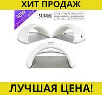 Гибридная Лампа для маникюра UV/LED SUN 6 48 Вт гель лак для сушки ногтей