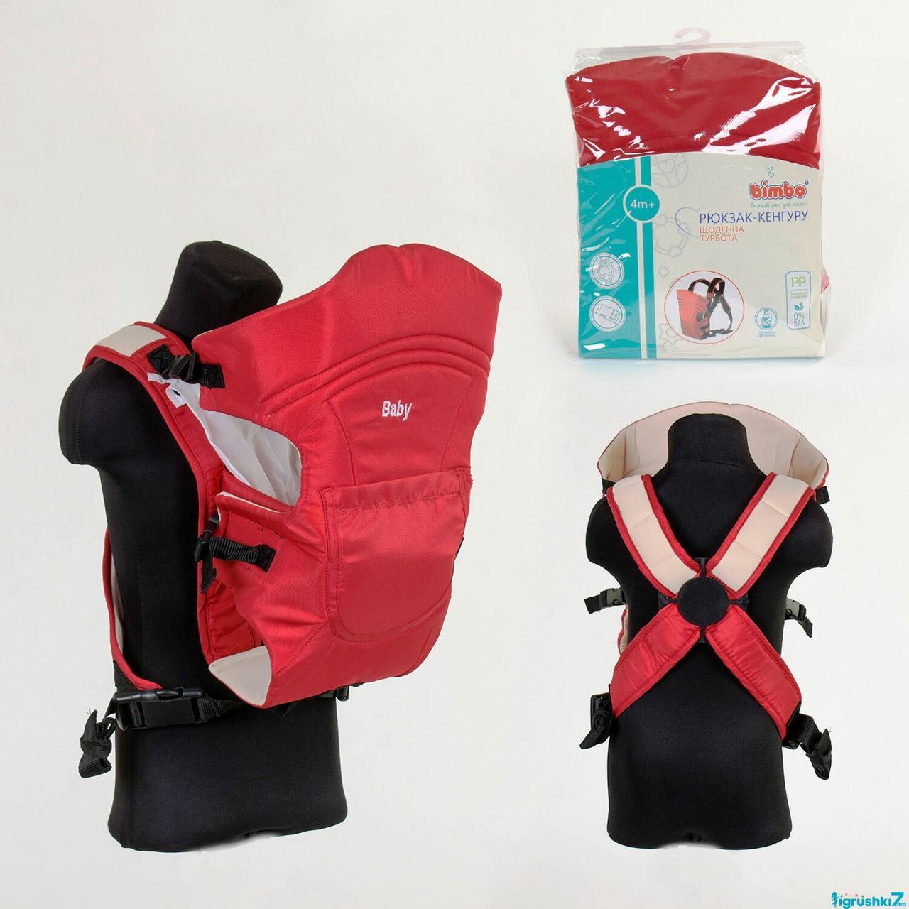 Рюкзак кенгуру для малышей 22433 «BIMBO», Красный цвет, от 4-х месяцев, в чехле