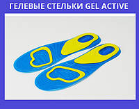 Гелевые стельки gel active