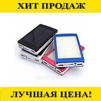 Солнечное зарядное устройство Solar Charger Power Bank 20000 mAh Universal HH-30 + фонарик