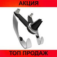 Автомобильный держатель для телефона Car Holder!Хит цена
