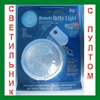 Светильник с пультом Remote Brite Light!Акция