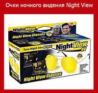 Очки ночного видения Night View