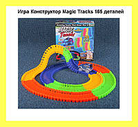 Игра Конструктор Magic Tracks 165 деталей!Акция