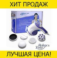 Ручной массажер для тела Relax & Spin Tone