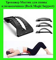 Тренажер Мостик для спины и позвоночника (Back Magic Support)