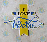 Наклейка на авто Я люблю Украину