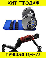 Домашний тренажер-роллер Body PRO Roller