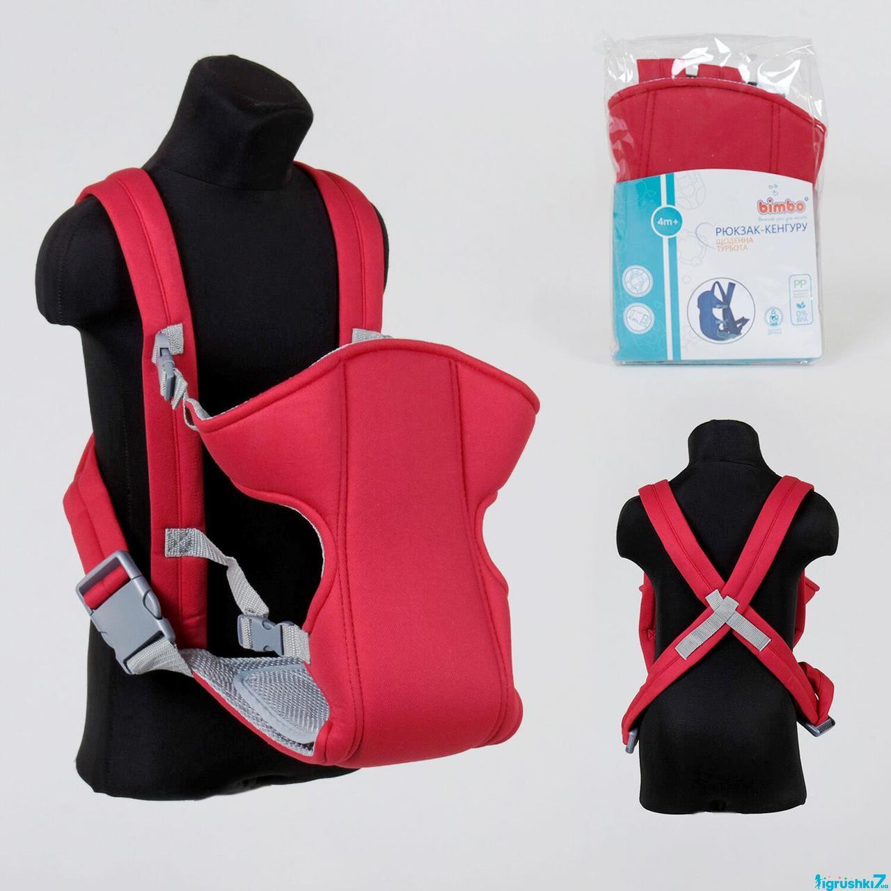 Рюкзак кенгуру для малышей 48760 «BIMBO» Красный