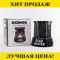 Проектор-ночник звездного неба Gizmos Star Master