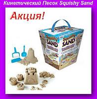 Кинетический Песок Squishy Sand,Кинетический песок!Акция