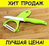 Керамический нож Ceramic Knife и овощечистка