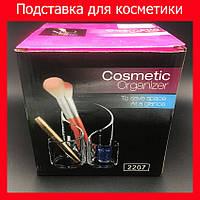 Подставка для косметики cosmetic organizer 2207
