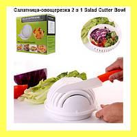 Салатница-овощерезка 2 в 1 Salad Cutter Bowl!Акция