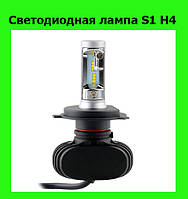 Светодиодная лампа S1 H4!Акция