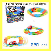 Дорога-конструктор Magic Tracks 220 деталей