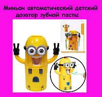 Миньон автоматический детский дозатор зубной пасты и держатель щеток