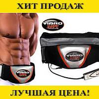 Пояс для похудения массажный с эффектом сауны VIBRO SHAPE