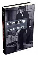 Черчилль. Біографія М. Гілберт.