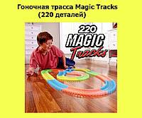 Гоночная трасса Magic Tracks (220 деталей)