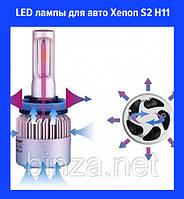 LED лампы для авто Xenon S2 H11 Ксенон