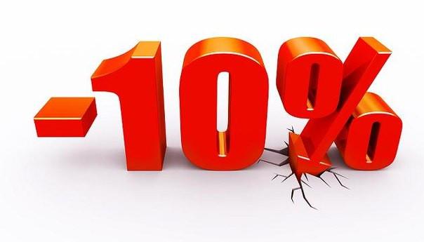Скидка на канцтовары 10%