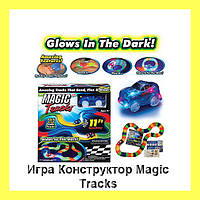 Игра Конструктор Magic Tracks 165 деталей