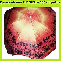 Пляжный зонт UMBRELLA 180 cm palma!Акция