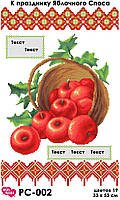 Яблочный спас РС-002