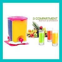 Диспенсер для холодных напитков Drink Dispenser 3 Compartment!Акция