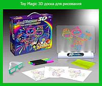 Toy Magic 3D доска для рисования!Акция