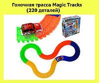 Гоночная трасса Magic Tracks (220 деталей)!АКЦИЯ