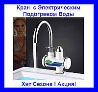 Проточный нагреватель воды для кухни, умывальника Rapid.Акция!