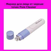 Маркер для лица от черных точек Pore Cleaner!АКЦИЯ