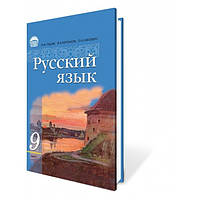 Русский язык, 9 кл. Гудзик И.П., Корсаков В.А., Сакович О.К.