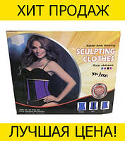 Утягивающий женский корсет Sculpting Clothes