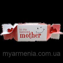Моей любимой маме Шоколадный набор из Армении