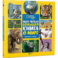 Моя первая большая книга О мире National geographic kids Элизабет Карни