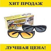 Антибликовые очки для водителя в ночное время HD Vision 2PCS